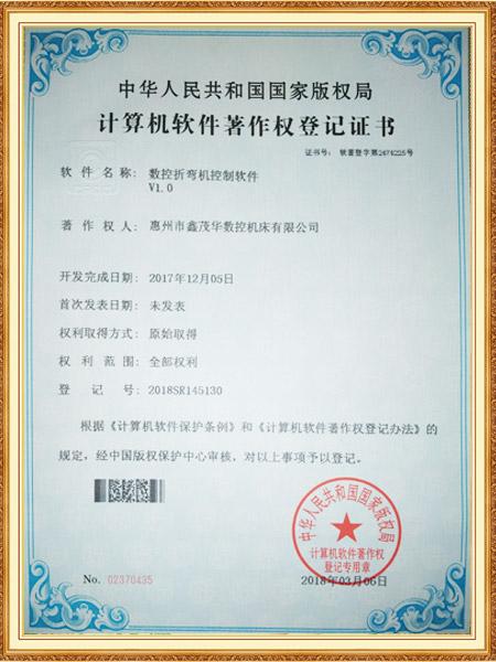 数控折弯机控制软件证书
