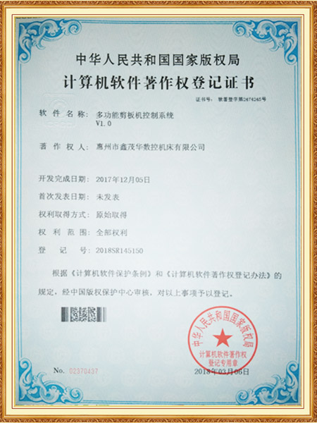 多功能beplay官网体育彩票控制系统证书